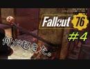 散らかった世界で【fallout76】#4