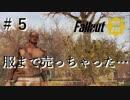 散らかった世界で【fallout76】#5