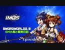 【SW2.0】GM小鳥と冒険日記 Episode7 「激闘」-1-