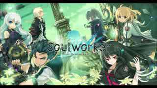 Soulworkerのログイン画面に流れる曲→自己流アレンジメント