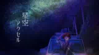 星空アクセル/初音ミク