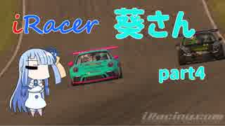 〔VOICEROID実況〕iRacer葵さん part4〔iRacing〕