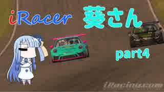 〔VOICEROID実況〕iRacer葵さん part4〔iRacing〕