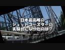 日本最高峰のジェットコースターの実験台になったのは?