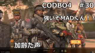 【Call of Duty: Black Ops 4 ♯30】加齢た声でゲームを実況~強いぞMADくん!!~