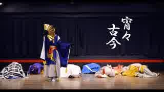 【宵々古今】コスプレで踊ってみた【刀剣
