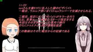 Dead by Daylight閑話15【結月ゆかり実況】sysさん主催KYF乱入前編