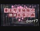 【Bloodborne】東北・琴葉姉妹の地底拡張計画 part7【VOICEROID実況】
