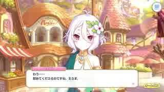 【プリンセスコネクト!Re:Dive】メインストーリー 第9章 第7話