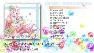 【C95】COLORFUL BUBBLE2013-2018【XFD】