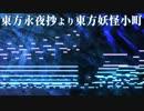 【東方MIDI】東方妖怪小町