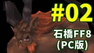 石橋を叩いてFF8(PC版)を初見プレイ part2