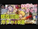 【ロマサガ リユニバース】螺旋回廊ガチャ10連‼️SS出た・・・けど?【ロマサガRS】