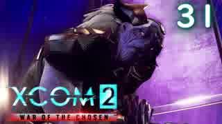 シリーズ未経験者にもおすすめ『XCOM2:WotC』プレイ講座第31回
