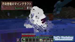 【Minecraft】 方向音痴のマインクラフト Season7 Part14 【ゆっくり実況】
