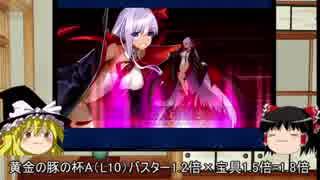 【FGO】ゆっくりが☆5サーヴァントのストロングポイントを解説12