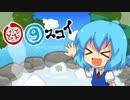 【東方ボーカル】恋の氷結おてんば湯けむりチルノ温泉/IOSYS【歌ってみた】