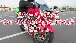 ZXー14Rでゆっくり北海道に行くよ201