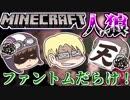 【Minecraft×人狼?】新マップでマイクラ人狼!今度は霊媒が2人!?part2【実況】