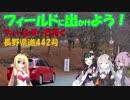 【フィールドに出かけよう!】フィールダーで行く 長野県道442号 part2【VOICEROID車載】