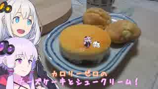 動画勢のVOICEROIDキッチンpart.07【誕生日を祝うよ】