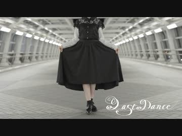 【神沢有紗】 ラストダンス 【4周年記念オリジナル振付】