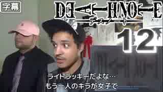 デスノート 12話 (ラブストーリーは突然に) 外国人の反応【日本語字幕】