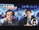 【移民容認・宮家邦彦】飯田浩司のOK! Cozy up! 2018.12.21