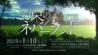 TVアニメ『約束のネバーランド』CM第6弾/OPテーマUVERworld「Touch off」ver