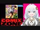 紲星あかりVSレトロゲーム 『コミックスゾーン』後編【VOICEROID実況】