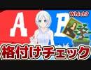 【見極め激ムズ!!】AI格付けチェック