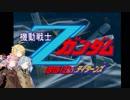 【エゥーゴVSティターンズ、ミッションモード】 ほぼ(凸)VS...