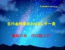古川由利奈のradioclub.jp#12(おはなし千一夜)