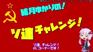 【HoI4】結月ゆかりのソ連チャレンジ(ドイ