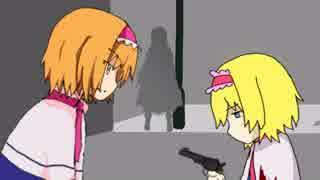 仁義なきUDK組☆  そのアリス、凶暴につき