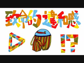 [PV] 致命的違和感 / 初音ミク
