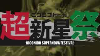 【メドレー】ニコニコ動画超新星祭
