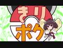 【ポケモンUSM】 きりポケ!part1 【草生えますね。】