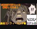 【GD EXCHAIN】NONSTOPコース再現してみた!【2クレめ】