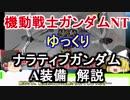 【機動戦士ガンダムNT】ナラティブガンダムA装備 解説【ゆっ...