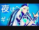 【Fate/MMD】明星ギャラクティカ【始皇帝+α】