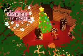 【Minecraft】NEW!メイド道とすずの日常 Part25(ゆっくり&ボイロ)