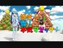 【MMD】ぽんぷ長式雪ミクで好き雪本気マジック