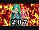 【2018年末】 207 【トークロイドMMD漫才】