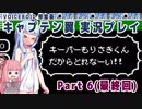 【キャプテン翼(FC)】キーパーもりさきくんだから取れなーい!Part6【VOICEROID実況】