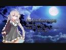 【歌うボイスロイド】kaleidoscope【紲星あかり】