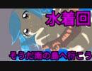 【第2回V-1】[File003]鹿羽根島の超能力殺人【VTuber】
