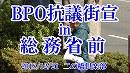 【2018年12月21日】BPO抗議街宣in総務省前【二の橋倶楽部】