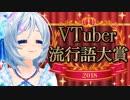 シロが決めるVTuber流行語大賞はこれだ!!