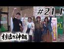 パチンコオリジナル必勝法 オリ法の神髄#21-1